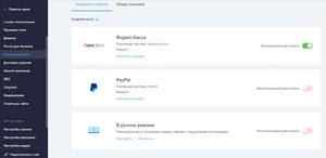 Настройка онлайн оплаты картами на сайте Wix через Яндекс.Кассу и PayPal