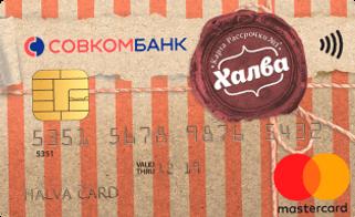 Кредитная карта рассрочки «Халва» — Совкомбанк — MasterCard World