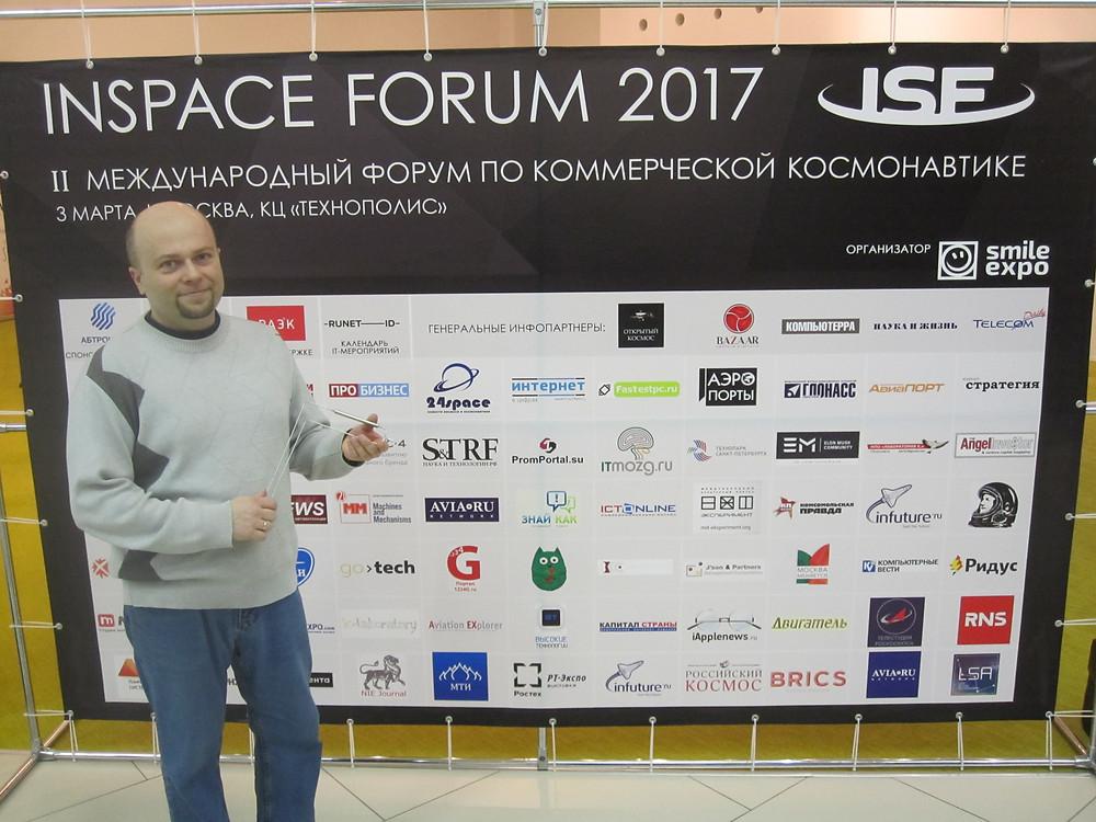 На INSPACE FORUM 2017 Владимир Агеев продемонстрировал контурные тепловые трубы Теркон