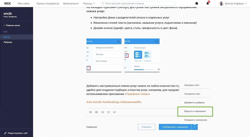 Как отменить публикацию поста в Блоге на Wix