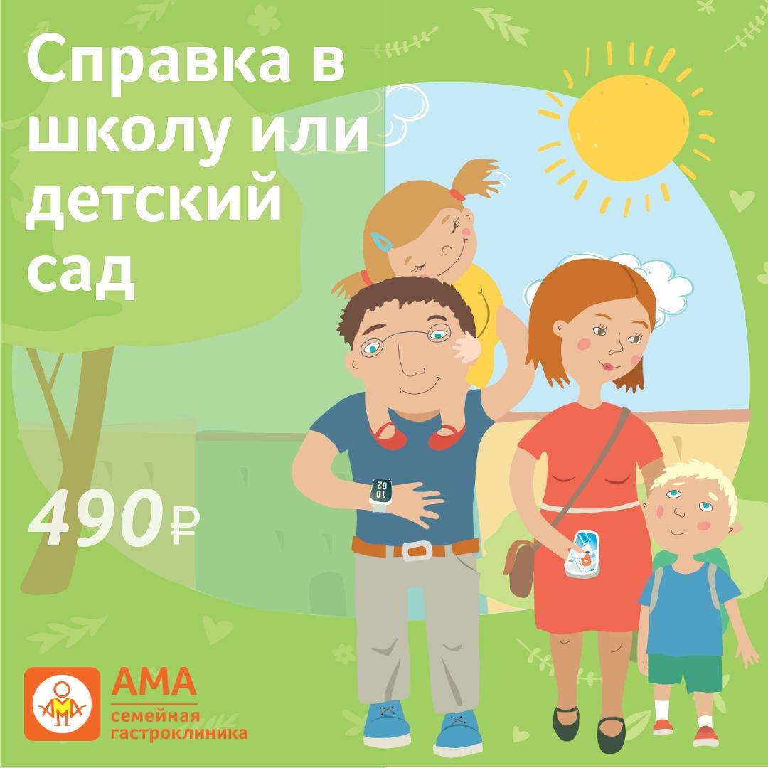 Справка в школу или детский сад за 490 руб. — Семейная гастроклиника АМА