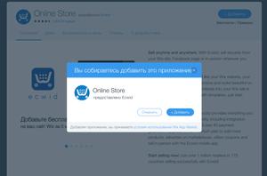 838e53e61bb8b С установкой и настройкой витрины интернет-магазина на сайт Wix всё  довольно просто: нужно добавить официальное приложение Ecwid Online Store  для сайта из ...