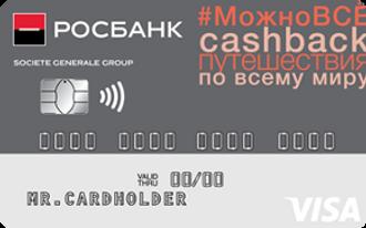 Дебетовая карта #Можновсё — Росбанк — Visa