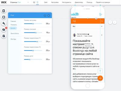 Как настроить дизайн страницы поста в блоге на Wix в редакторе мобильного сайта
