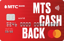 Универсальная кредитная карта MTS Cashback — МТС Банк — MasterCard World