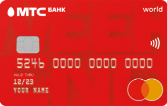 Дебетовая карта МТС Деньги Weekend — МТС Банк — MasterCard World