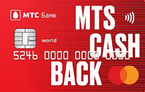MTS Cashback