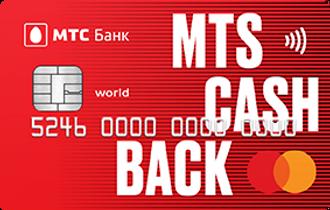 Дебетовая карта МТС Cashback — МТС Банк — MasterCard World