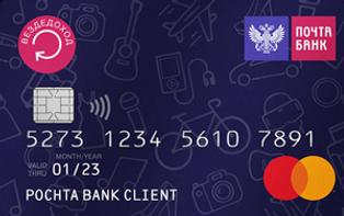 Кредитная карта «Вездеход» — Почта Банк — MasterCard Platinum