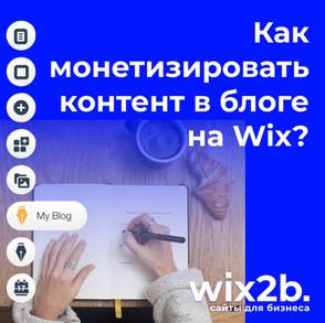 Как монетизировать блог на Wix?