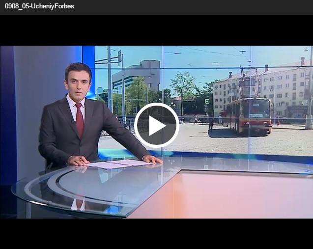 В новостях Екатеринбурга на АТН 08.09.2016 рассказали про открытие Ю.Майданика