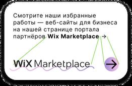 wix2b.ru – Wix marketplace