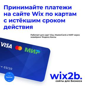 Онлайн-платежи на сайте картами с истекшим сроком действия