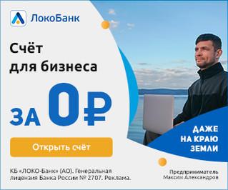 РКО Локо-Банк