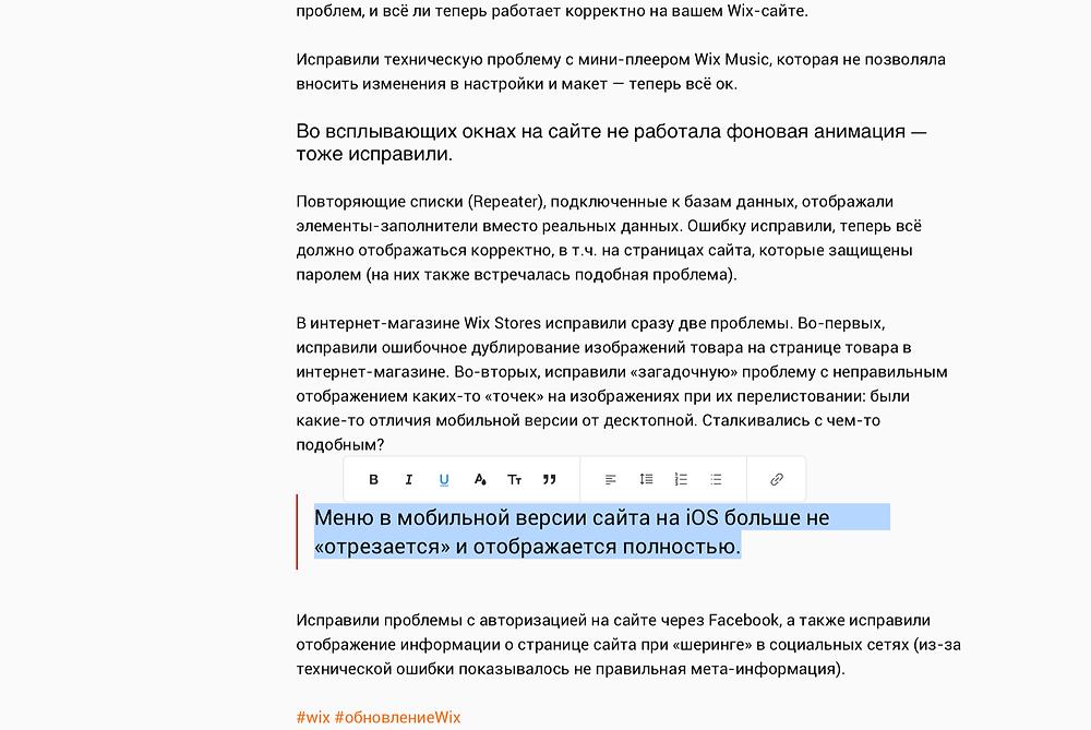 Дизайн подзаголовков и цитат в Wix Блог