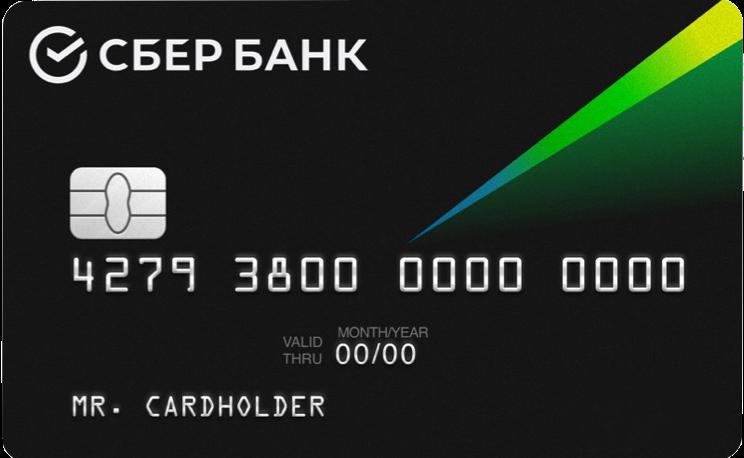 Дебетовая карта — СберКарта — Visa / MasterCard / МИР