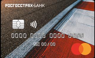 Кредитная «Дорожная карта» — Росгосстрах Банк — MasterCard Platinum