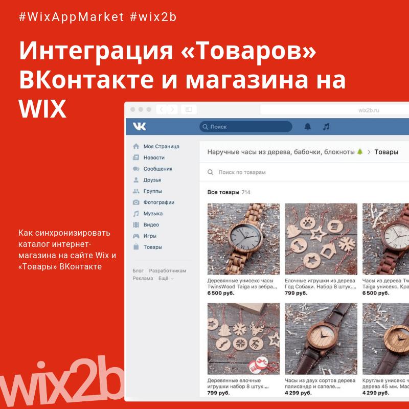 Как синхронизировать каталог интернет-магазина на сайте Wix и «Товары» ВКонтакте