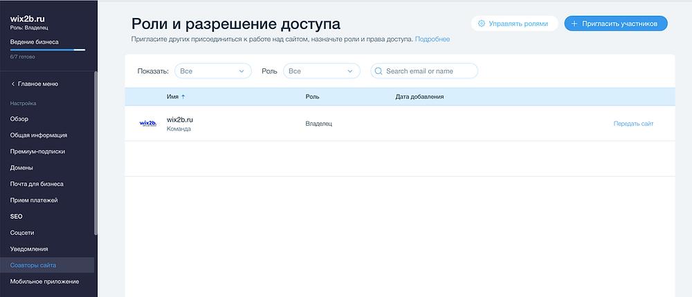 Управление ролями и разрешениями доступа в панели управления сайтом Wix