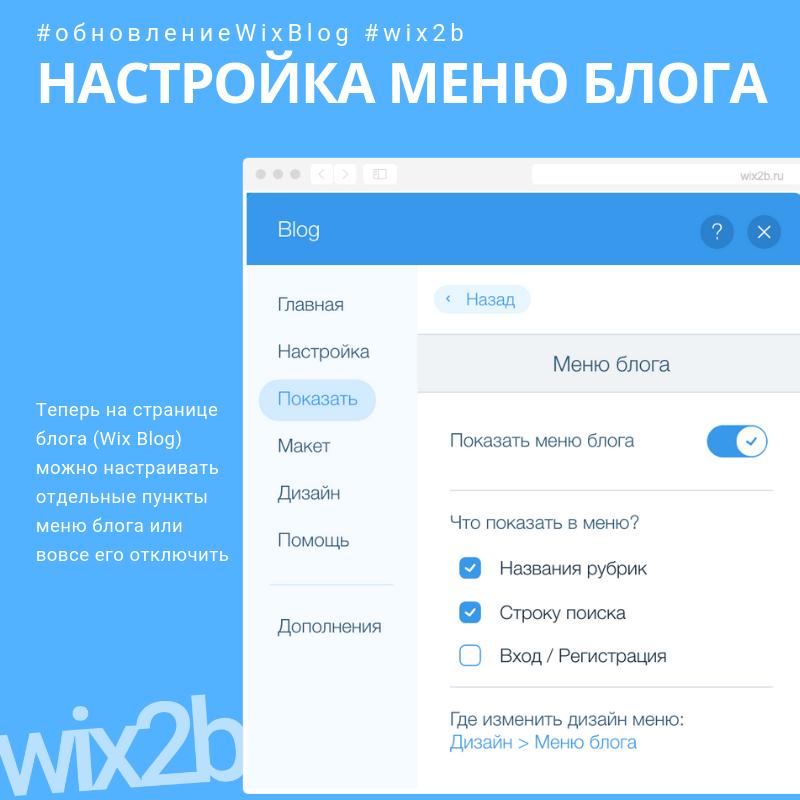Настройка отображения меню Wix-блога