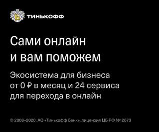 РКО Банк Тинькофф