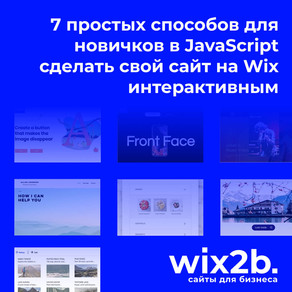 7 простых способов для новичков в JavaScript сделать свой сайт на Wix интерактивным