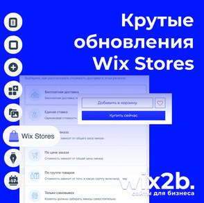 Обновления Wix Stores, которые вы ждали