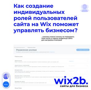 Как создание индивидуальных ролей пользователей сайта на Wix поможет управлять бизнесом?