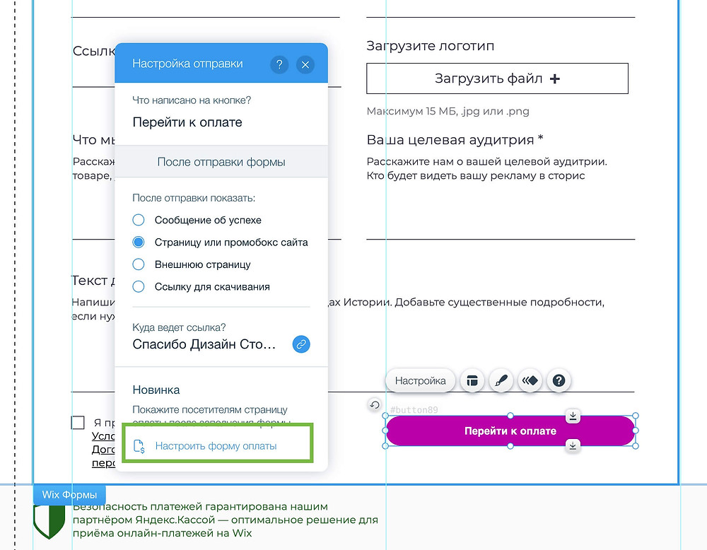 Быстрый доступ к настройке платежей в Wix Form на премиум-плане Ascend by Wix