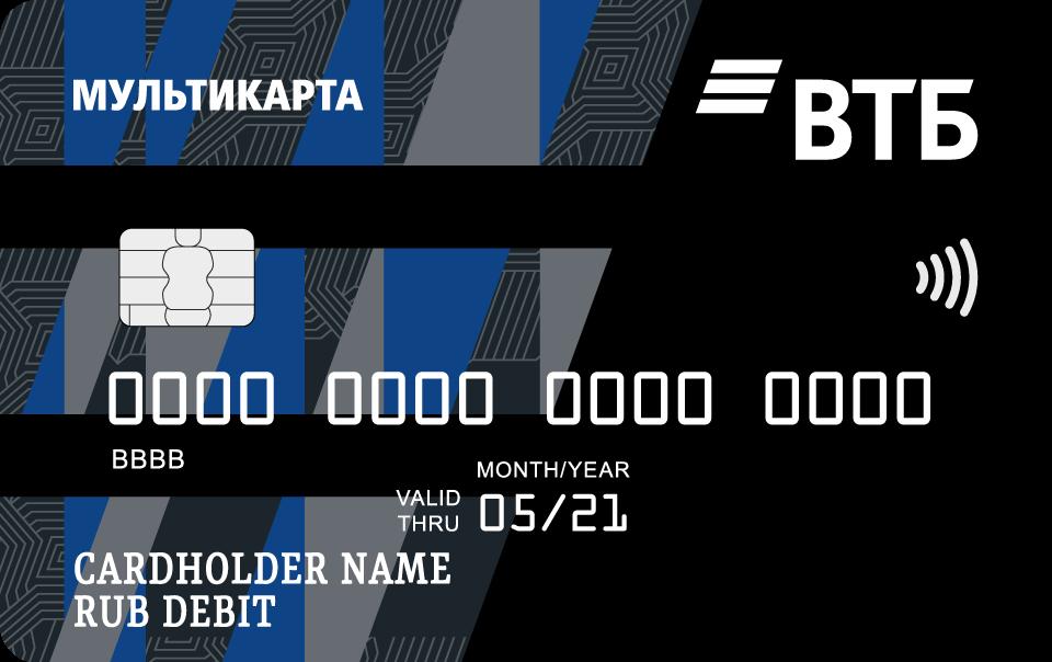 Дебетовая Мультикарта — ВТБ — Visa / MasterCard / МИР
