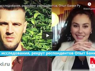 Руководитель Агентства ADS взял интервью у руководителя UX лаборатории Банки.Ру Максима Марченко