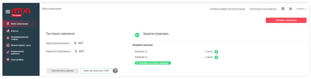 Регистрация в АТОЛ Онлайн — платежи картой для сайта wix