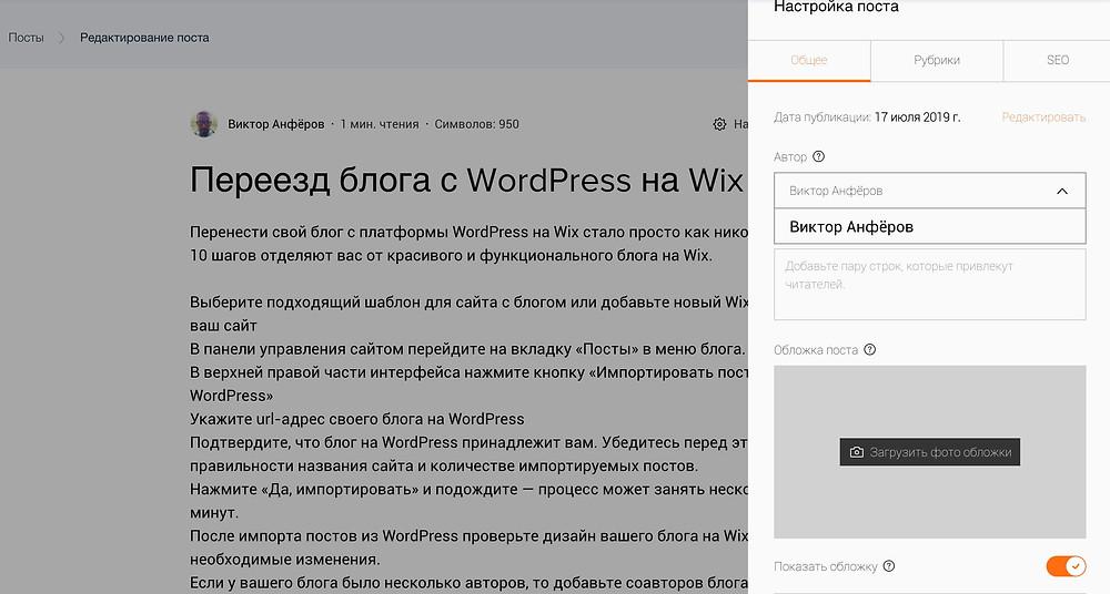 Как изменить автора у записи в блоге Wix