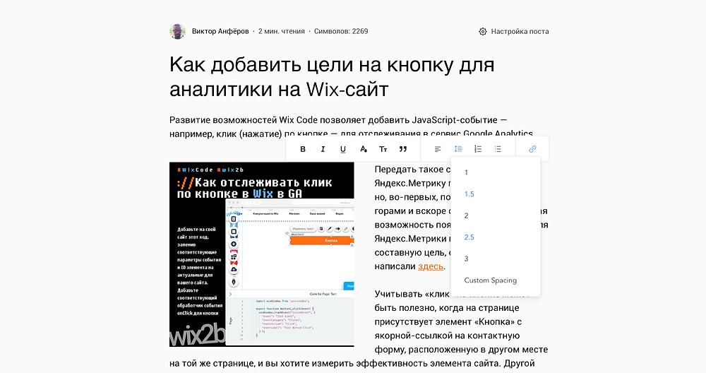 Настройка межстрочного интервала в постах в Wix блог