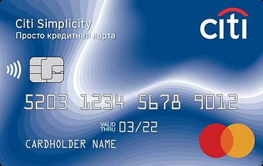 Просто кредитная карта «180 дней без процентов» — Ситибанк — MasterCard Standard