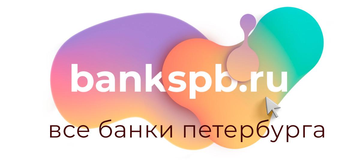 тинькофф банк кредитная карта спб