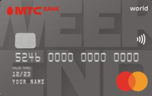 Кредитная карта «МТС Деньги Weekend» — МТС Банк — MasterCard World или Visa Platinum