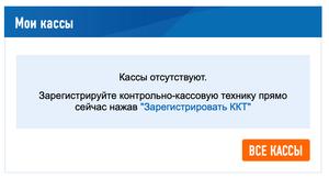 Регистрация онлайн-кассы для сайта на Wix в налоговой
