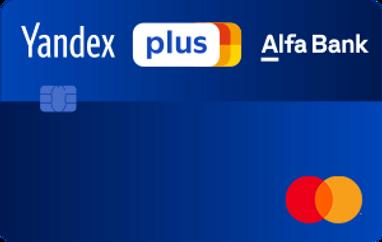 Кредитная карта Яндекс.Плюс — Альфа-Банк — MasterCard World