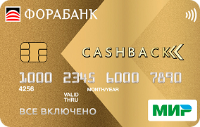 Дебетовая карта «Всё включено» — ФОРА-БАНК — MasterCard / Visa / МИР