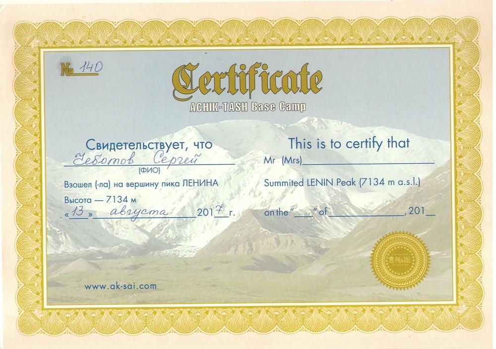 Сертификат подтверждения | Восхождение на Пик Ленина | Блог Сергея Чеботова