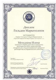 ADS Лауреат Гильдии Маркетологов.png
