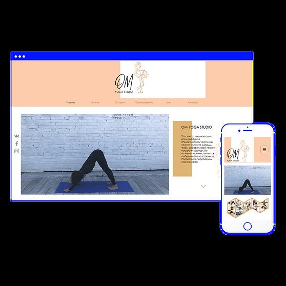 Сайт студии йоги «Omyoga»