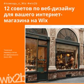 12 советов по веб-дизайну для вашего интернет-магазина на Wix