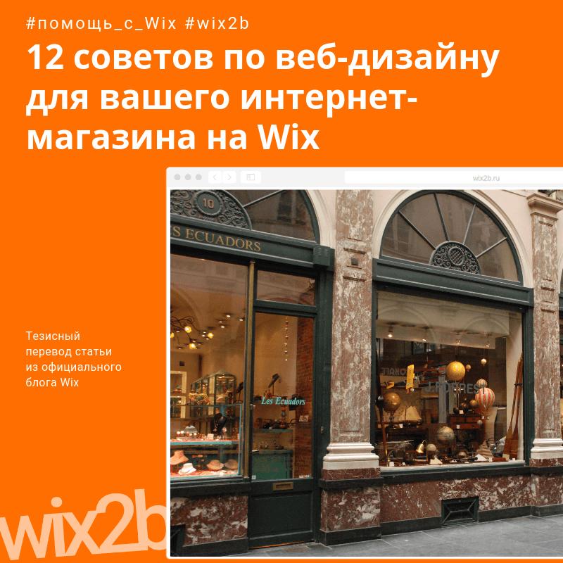 d9170faf206f1 12 советов по веб-дизайну для вашего интернет-магазина на Wix