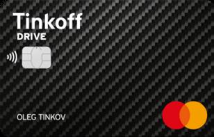 Кредитная карта Drive — Тинькофф Банк — MasterCard World