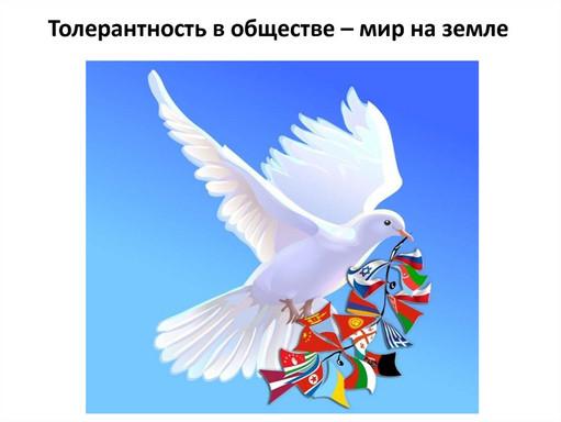 Профилактическое мероприятие «С ненавистью и ксенофобией нам не по пути»