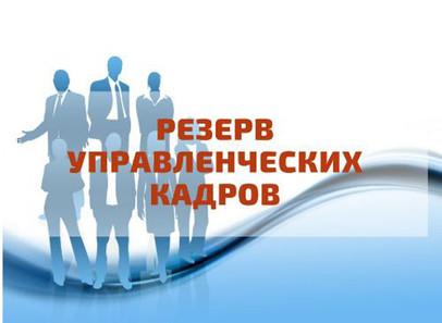 Конкурс на включение в кадровый резерв на замещение должностей государственной гражданской службы