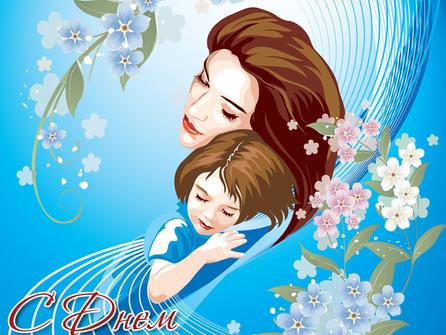 Мама - значит жизнь!