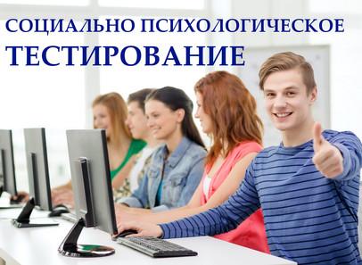 Внимание! Социально-психологическое тестирование среди учащихся школы